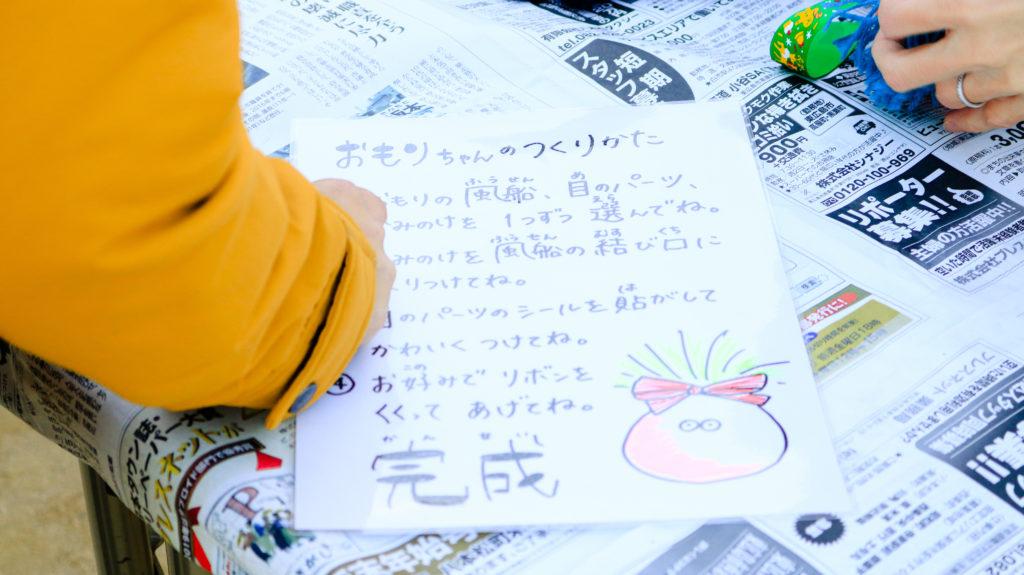 まちあかり スカイランタン 西条 東広島 三ツ城小学校 イースト yeast