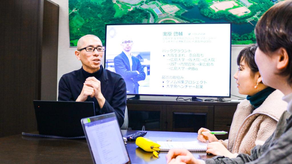 奥原啓輔 広島大学 プラチナバイオ 産学連携